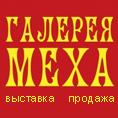 Галерея меха - постоянная выставка-продажа меха в ТЦ «УниверСити»