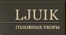 Головные уборы Люик (Ljuik)